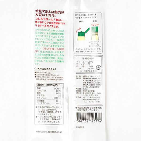 [Egg nonuse / carbohydrate 18% OFF / cholesterol zero] soybean commitment Mayone 320g #4 image